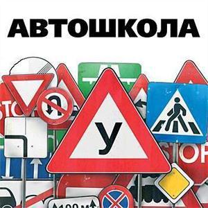 Автошколы Соликамска