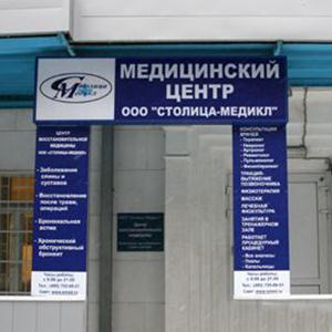 Медицинские центры Соликамска