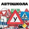 Автошколы в Соликамске