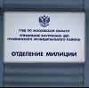 Отделения полиции в Соликамске