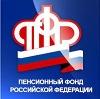 Пенсионные фонды в Соликамске