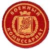 Военкоматы, комиссариаты в Соликамске